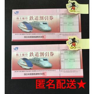 ジェイアール(JR)の最新●2021年5月末まで●JR西日本の株主優待券2枚 (鉄道乗車券)