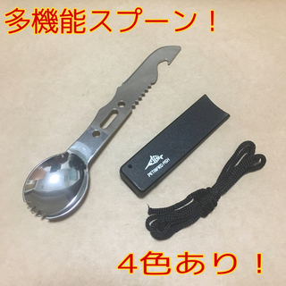 多機能 スプーン 笛 栓抜き ナイフ ノコギリ カトラリー 全4色!(カトラリー/箸)