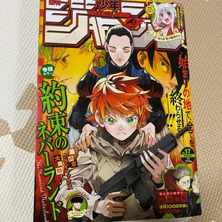 シュウエイシャ(集英社)の週間少年ジャンプ2020年第17号(漫画雑誌)