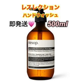 Aesop - 新品 イソップ Aesop レスレクション ハンドウォッシュ 手洗い