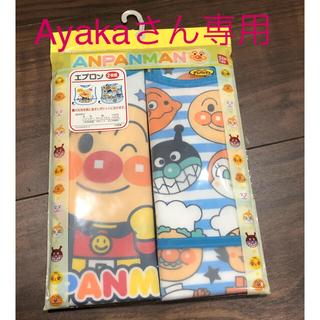 バンダイ(BANDAI)のアンパンマン  エプロン2枚組(お食事エプロン)