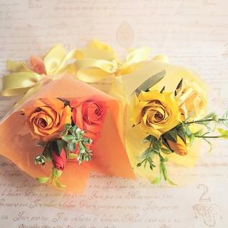 イエロー系とオレンジ系 薔薇のプチ花束2点セット 枯れないお花(その他)