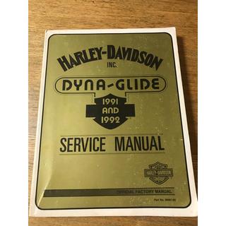 ハーレーダビッドソン(Harley Davidson)の1991 AND 1992 DYNA GLIDE SERVICE MANUAL(カタログ/マニュアル)