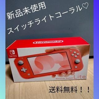 ニンテンドースイッチ(Nintendo Switch)のスイッチライト コーラル switchライト コーラル 新品(家庭用ゲーム機本体)