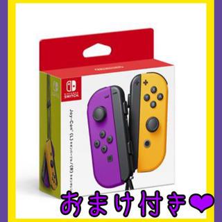ニンテンドースイッチ(Nintendo Switch)のジョイコン Joy-Con(L)ネオンパープル(R)ネオンオレンジ おまけ付き★(その他)