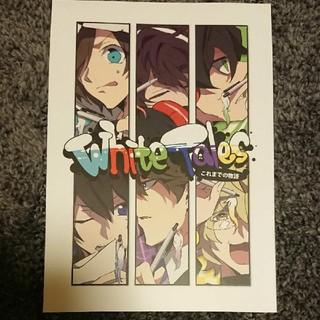 White Tales これまでの物語(アート/エンタメ)