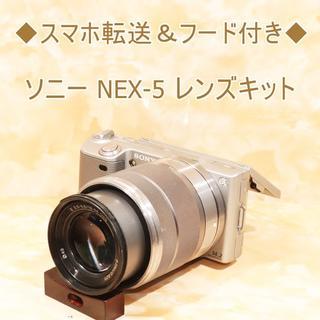 ソニー(SONY)の★スマホ転送&フード付き★ソニー NEX-5 レンズキット(ミラーレス一眼)