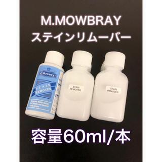 M.MOWBRAY ステインリムーバー(その他)