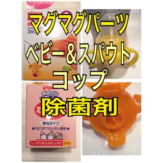 ピジョン(Pigeon)のピジョン マグマグ パーツ 除菌剤(哺乳ビン)