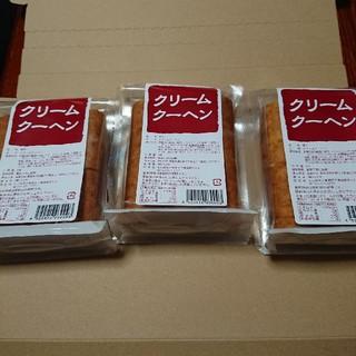 クリームクーヘン3袋(菓子/デザート)