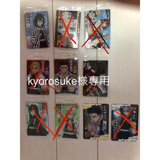 kyorosuke様専用(カード)
