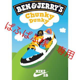 ナイキ(NIKE)のchunky dunky(スニーカー)