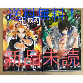 シュウエイシャ(集英社)の鬼滅の刃 7巻 8巻 新品 未開封 (少年漫画)
