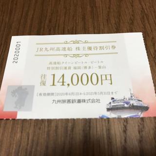 ジェイアール(JR)のクイーンビートル JR九州 割引券 株主優待券 ※有効期限 2021.5.31(鉄道乗車券)