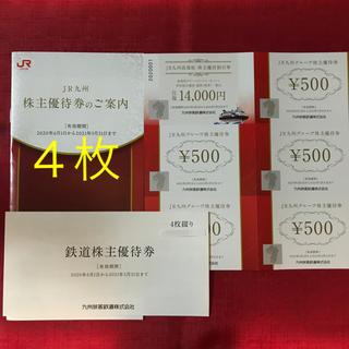 ジェイアール(JR)のJR九州株主優待券4枚(鉄道乗車券)