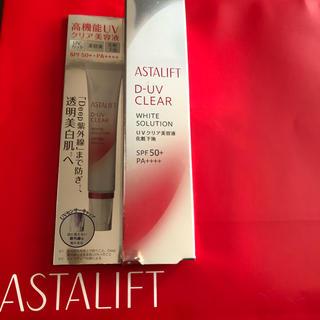 アスタリフト(ASTALIFT)のアスタリフト D-UV CLEAR ホワイトソリューション(化粧下地)