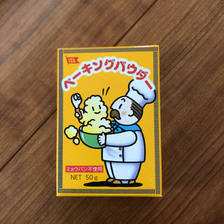 ベーキングパウダー 50g (菓子/デザート)
