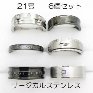 21号 19号 ステンレス製指輪 おまとめ商品(リング(指輪))