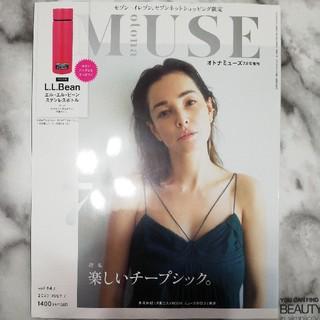宝島社 - オトナミューズ 7月号 付録なし