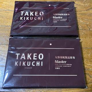 タケオキクチ(TAKEO KIKUCHI)のモノマスター 6月号付録 タケオキクチ 長財布 新品未開封 同じ物2個(長財布)