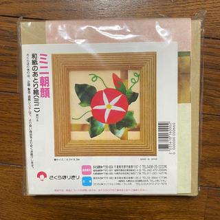 新品未使用品♡ さくらほりきり ミニ朝顔  和紙のあとり絵 きめこみ(アート/写真)