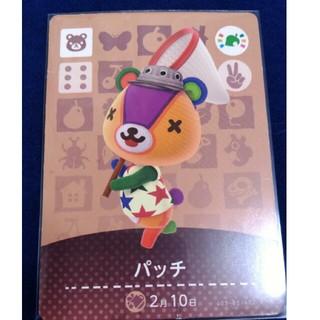 ニンテンドウ(任天堂)のどうぶつの森amiiboカード パッチ(カード)