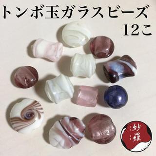 とんぼ玉 ガラスビーズ アソート 12こ(各種パーツ)
