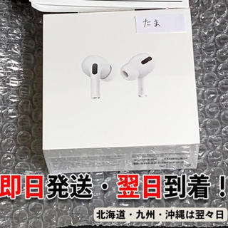 Apple - Air Pods pro新品未使用未開封(エアポッド)