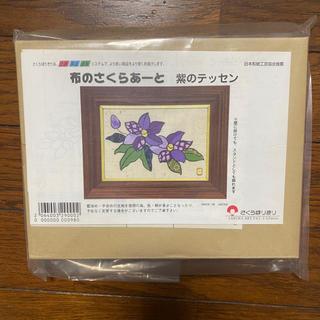 新品未使用品♡ さくらほりきり 紫のテッセン 布のさくらあーと きめこみ 花(アート/写真)