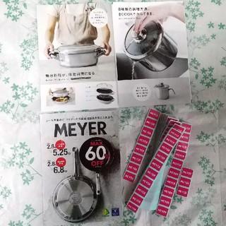 マイヤー(MEYER)の大量★50枚  シール マイヤー  MEYER いなげや プレゼント 料理好き(ショッピング)