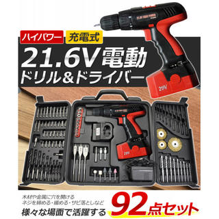 21.6V ドリルドライバー 充電式 1年保証 電動ドリル ドリルセット 電動(その他)