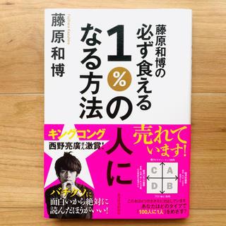 藤原和博の必ず食える1%の人になる方法(ビジネス/経済)