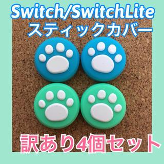 ニンテンドースイッチ(Nintendo Switch)の訳あり Switch 肉球 スティックカバー 4個セット【青白、緑白】(その他)