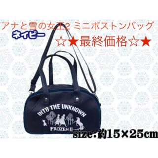 ディズニー(Disney)のアナと雪の女王2 ミニボストン スクールバッグ【新品】(通園バッグ)