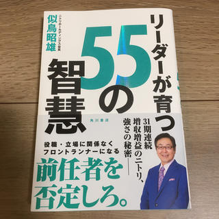 角川書店 - リーダーが育つ55の智慧