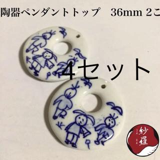 大きい♡ 陶器 ペンダントトップ ビーズ 36mm 2こ(各種パーツ)