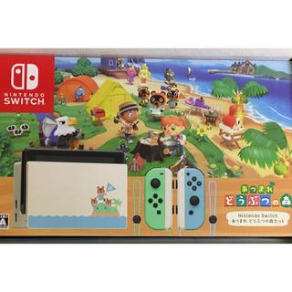ニンテンドウ(任天堂)の24時間以内発送 Nintendo Switch あつまれどうぶつの森 セット(家庭用ゲーム機本体)