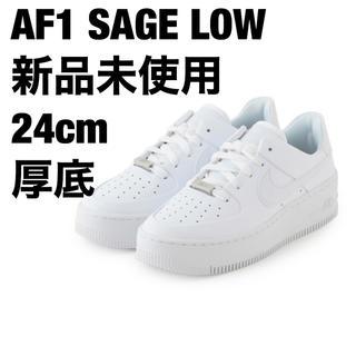 NIKE - NIKE AIR FORCE1 SAGE LOW 24cm ホワイト
