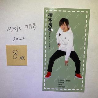 Myojo 7月号 デタカ