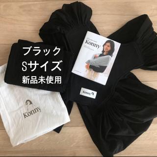 Konny Black S size  ☆24時間以内発送☆(抱っこひも/おんぶひも)