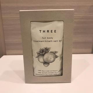 スリー(THREE)のTHREE フルボディトリートメント&バスソルト 7包(入浴剤/バスソルト)