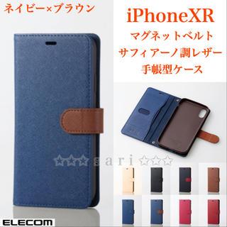 ELECOM - ★iPhoneXR サフィアーノ調【ネイビー×ブラウン】マグネット付手帳型カバー