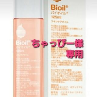 バイオイル(Bioil)のちゃっぴー様☆専用(ボディオイル)