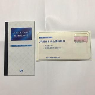 ジェイアール(JR)のJR西日本株主優待割引券(鉄道乗車券)