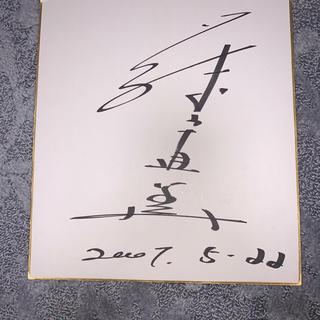 芸能人の直筆サイン色紙 名前不明?(サイン)