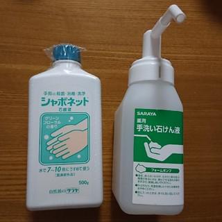 サラヤ シャボネット石鹸液(500g) 1個、フォームポンプ(空)1個 セット