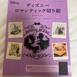 ディズニー(Disney)のディズニーロマンティック切り絵 (アート/エンタメ)