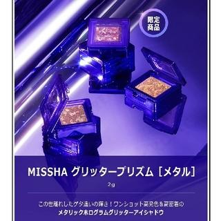 ミシャ(MISSHA)のMISSHA 限定色 5点セット(アイシャドウ)