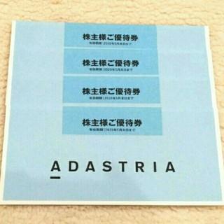 アダストリア 株主 優待券 ニコアンド レピピ スタジオクリップ レプシム