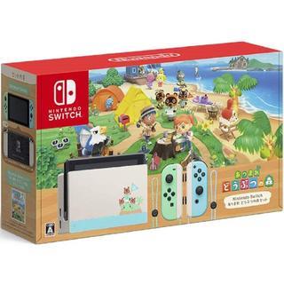 ニンテンドウ(任天堂)の【送料無料】Nintendo Switch あつまれ どうぶつの森セット(家庭用ゲーム機本体)